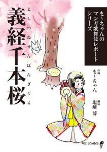 義経千本桜_表紙2