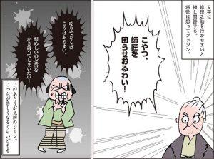 シリーズ07 傾城反魂香