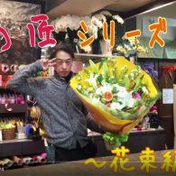花の匠シリーズvol.1〜花束編〜 - YouTube