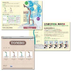 「TOMBO」パンフレット