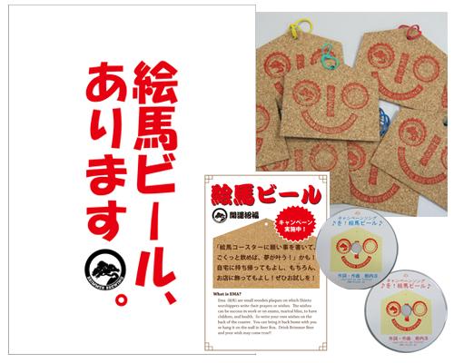 絵馬ビールキャンペーン(平成24年度川崎市コンテンツ産業振興事業)