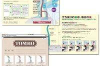 H25_Tombo