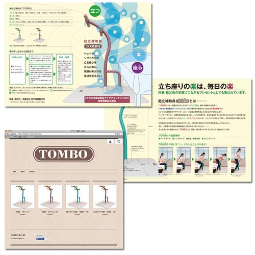 「TOMBO」の良さを伝えるパンフレット及び、オンラインショップの開設(平成25年度川崎市コンテンツ産業振興事業)