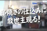 H25_rakusashi