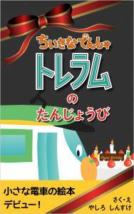 book_0001_cover