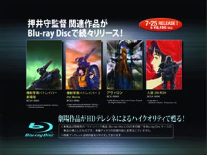 oshii_blu-ray