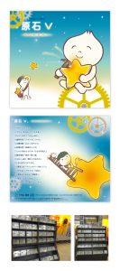 「原石Ⅴ~光のある方へ~」 CDジャケット
