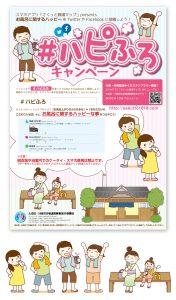 #ハピふろ キャンペーン ポスター