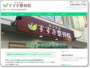 suzukiseikotsu_site