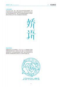 娇语VI_design concept