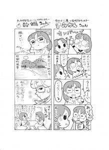 2017-1みかん5,6話