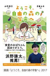 岩田ユキ画像2