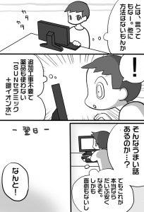 comic1-2