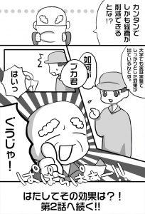 comic1-3