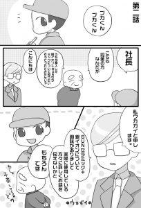 comic2-1