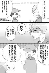 comic2-2