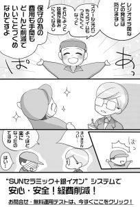 comic2-3