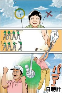 ゴルフ関係のサイトの広告漫画