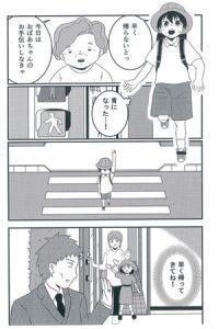 yomogi_monaru3