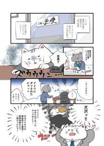 nekouchi2