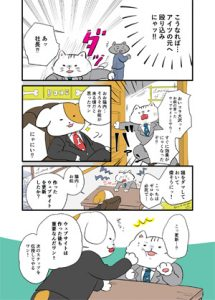 nekouchi3