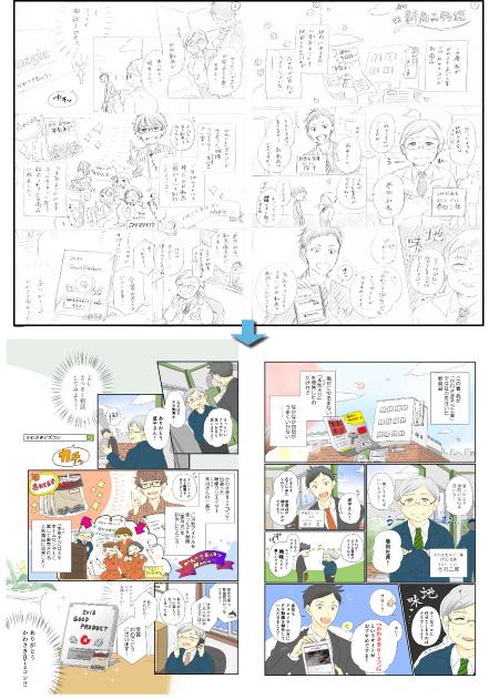 pr_comic