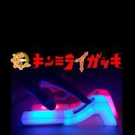 キンミライガッキロゴ入りspectron1