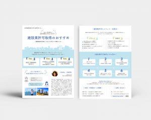 makigyouse_flyer