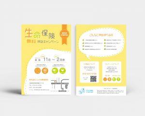nomurahoken Inc._flyer